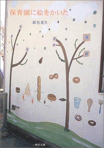 保育園に絵をかいた (角川文庫)の詳細を見る
