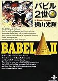 バビル2世 (4) (秋田文庫)