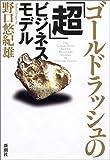 ゴールドラッシュの「超」ビジネスモデル