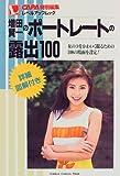 増田賢一のポートレートの露出100―女のコをかわいく撮るための100の場面を設定! (Gakken camera mook―CAPAレベルアップムック)