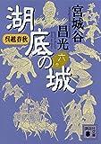 呉越春秋 湖底の城 六 (講談社文庫)