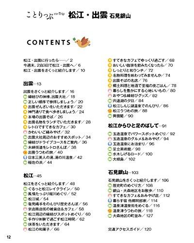 旅行ガイド (ことりっぷ 松江・出雲 石見銀山)