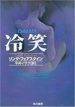 冷笑 (ハヤカワ・ミステリ文庫)