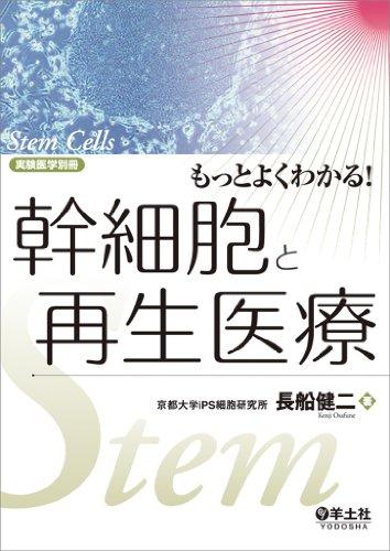 もっとよくわかる! 幹細胞と再生医療 (...