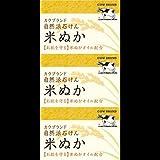 【まとめ買い】カウブランド 自然派石けん 米ぬか 100g*3個 ×2セット -
