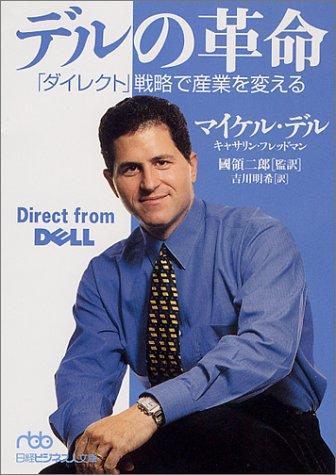 デルの革命 - 「ダイレクト」戦略で産業を変える (日経ビジネス人文庫)