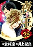 夜王 28 (ヤングジャンプコミックス)