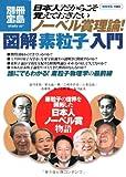 日本人だからこそ覚えておきたいノーヘ゛ル賞理論!図解 素粒子入門 (別冊宝島 1583 スタディー)