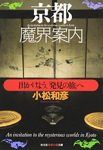 京都魔界案内―出かけよう、「発見の旅」へ (知恵の森文庫)の詳細を見る