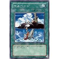 遊戯王 サルベージ 307-041 3枚セット