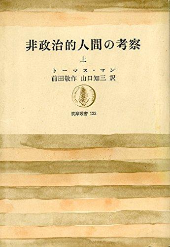 非政治的人間の考察〈上〉 (1968年) (筑摩叢書) / トーマス・マン