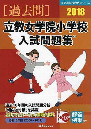 立教女学院小学校入試問題集 2018 (有名小学校合格シリーズ)