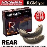 DIXCEL RGMtype ブレーキシュー[リア] コペン【型式:L880K 年式:02/6~】