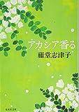 アカシア香る (集英社文庫)