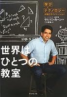 世界はひとつの教室 「学び×テクノロジー」が起こすイノベーション