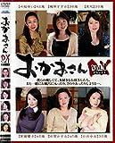 おかあさんDX  VOL.1 [DVD]