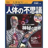DVDで学ぶ 人体の不思議 (人体紀行)