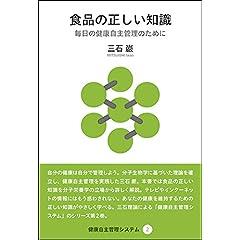食品の正しい知識 (健康自主管理システム2)