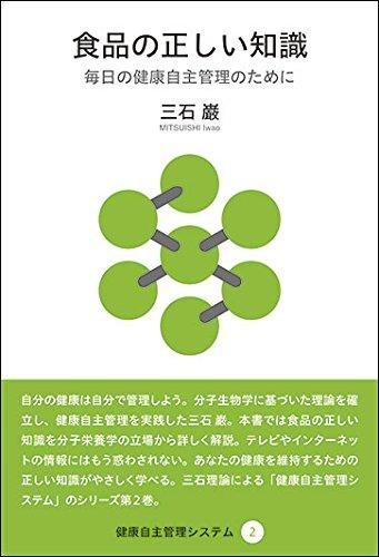 食品の正しい知識 (健康自主管理システム(2))