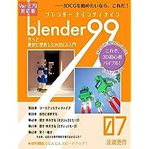 Blender99 きっと絶対に挫折しない3DCG入門 07 (Newday Newlife 出版部)