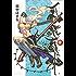 乱飛乱外(2) (シリウスコミックス)