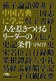 中国古典に学ぶ 人を惹きつけるリーダーの条件(日経ビジネス人文庫)