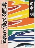 韓国の「民族」と「反日」 (朝日文庫)