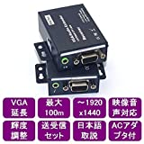 VGA 延長 最大100m  映音対応 【gEx-VGA100m】