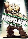 機動戦士ガンダム カタナ(4)<機動戦士ガンダム カタナ> (角川コミックス・エース)