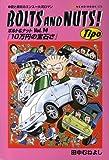BOLTS AND NUTS! vol.14―愛と勇気のエンスー大河ロマン 10万円の宝石さ (NEKO MOOK 1079)