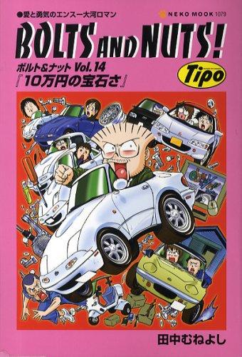 BOLTS AND NUTS! vol.14―愛と勇気のエンスー大河ロマン 10万円の宝石さ (NEKO MOOK 1079)の詳細を見る