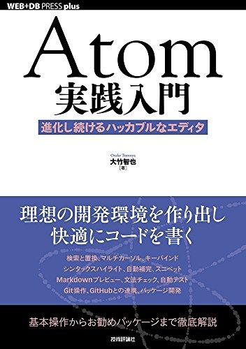 [画像:Atom実践入門──進化し続けるハッカブルなエディタ (WEB+DB PRESS plus)]
