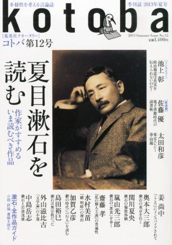 kotoba (コトバ) 2013年 07月号 [雑誌]の詳細を見る