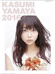 山谷花純 2016年 カレンダー 壁掛け B2