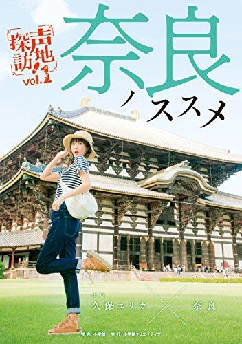 奈良ノススメ (シリーズ 声地探訪)