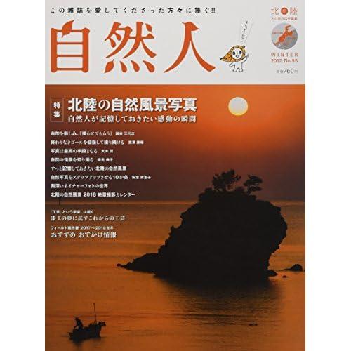 自然人 No.55 2017 冬号 (北陸――人と自然の見聞録)
