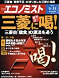 エコノミスト 2016年 6/14 号 [雑誌]