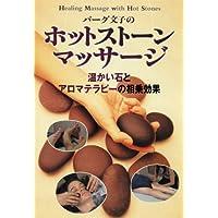 ホットストーンマッサージ [DVD]