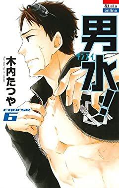 男水!の最新刊