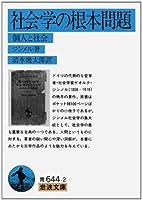 社会学の根本問題―個人と社会 (岩波文庫 青 644-2)