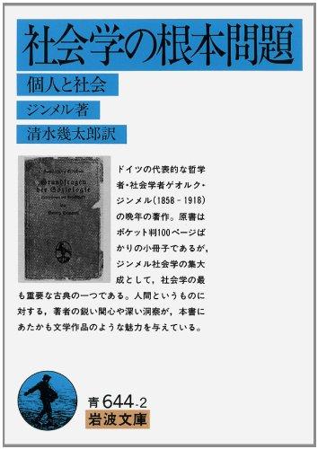 社会学の根本問題―個人と社会 (岩波文庫 青 644-2)の詳細を見る