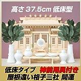 神棚セット 低床屋根違い三社/格子扉/開運/神前用具付き