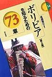 ボリビアを知るための73章【第2版】 (エリア・スタディーズ54)