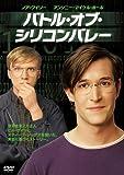バトル・オブ・シリコンバレー[DVD]