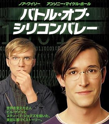 バトル・オブ・シリコンバレー [DVD]