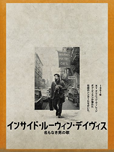 インサイド・ルーウィン・デイヴィス 名もなき男の歌(字幕版)
