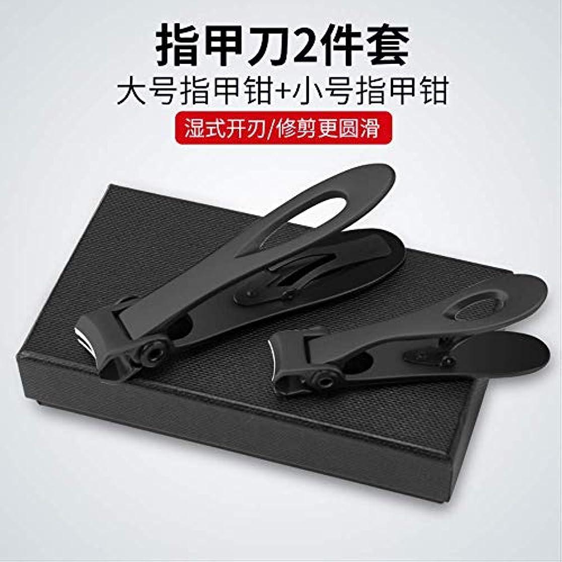 機関恥パドルステンレス鋼の大きな爪切り手ペディキュア爪はさみ大人の大きな爪切り爪ツール 黒2個セット