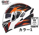 GXTシステムヘルメット バイク フルフェイス ジェット オートバイ ハーレー フリップアップ シールド付き 多色全9色 人気商品「PSCマーク付き」輸入品 (カラー1, M(頭囲55-57cm))