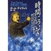 時間について―アインシュタインが残した謎とパラドックス