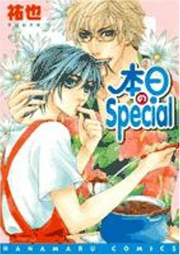 本日のspecial (花丸コミックス)の詳細を見る